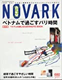 NOVARK(ノヴァーク)2001年5月ベトナムで過ごすパリ時間