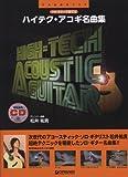ソロギターで奏でる ハイテクアコギ名曲集 CD付