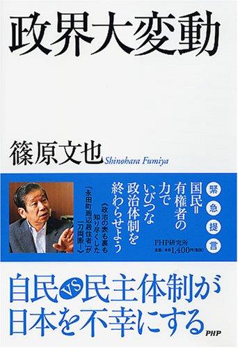 政界大変動―自民VS民主体制が日本を不幸にする