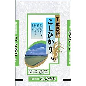 【精米】千葉県産 白米 こしひかり 平成25年産 5kg