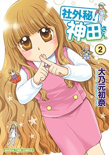 社外秘! 神田さん (2) (まんがタイムコミックス)