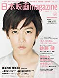 日本映画magazine vol.43 (OAKMOOK)