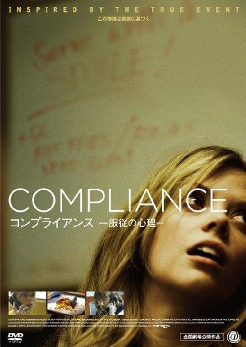 コンプライアンス -服従の心理- [DVD]