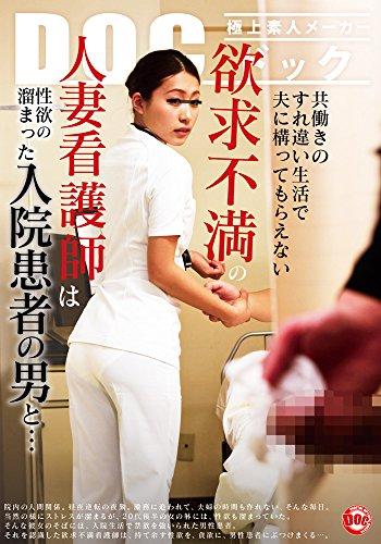 共働きのすれ違い生活で夫に構ってもらえない 欲求不満の人妻看護師は性欲の溜まった入院患者の男と… [DVD]