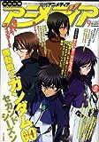 アニメディア 2008年 09月号 [雑誌]   (学習研究社)