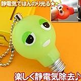 静電気除去!光る電球型マスコットキーホルダー(ガチャピン)