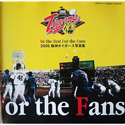 Be the Best For the Fans 2006阪神タイガース写真集