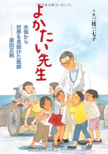 よかたい先生 水俣から世界を見続けた医師 原田正純 (ヒューマンノンフィクション)