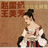 Zhao Guojing & Wang Meifang Gongbi Beautiful Women Paintings Album (Chinese Edition)