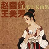 img - for Zhao Guojing & Wang Meifang Gongbi Beautiful Women Paintings Album (Chinese Edition) book / textbook / text book
