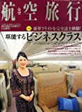 航空旅行 2013年 3月号