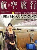 航空旅行 2013年 3月号