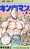 キン肉マン 5 (ジャンプコミックス)