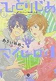 ひとりじめマイヒーロー 4巻 特装版 (IDコミックス gateauコミックス)