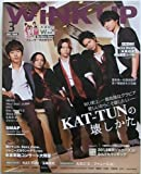 Wink up (ウィンク アップ) 2013年 03月号 [雑誌]