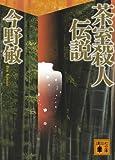 茶室殺人伝説 (講談社文庫)