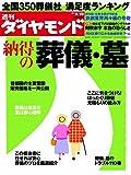 週刊 ダイヤモンド 2011年 2/19号 [雑誌]