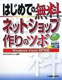 はじめての無料ネットショップ作りのツボ Windows Vista/XP対応 (ADVANCED MASTER SERIES)