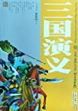 Image of Romance of the Three Kingdoms- (Children Painted Edition) (Chinese Edition)