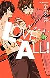 ラブオール!(3) (デザートコミックス)