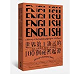 img - for A History of the English Language in 100 Places (Chinese Edition) by Bill Lucas,Christopher Mulvey book / textbook / text book