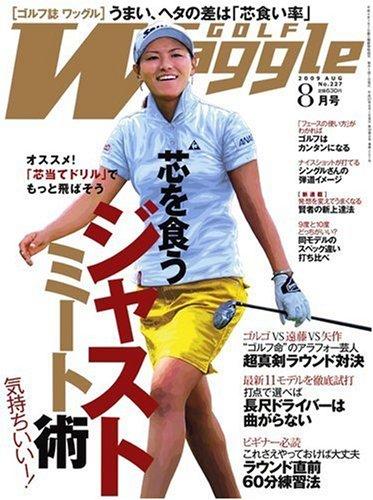 Waggle (ワッグル) 2009年 08月号 [雑誌]