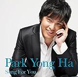 パク・ヨンハ日本デビュー10周年記念アルバム~Song For You