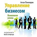 Upravlenie biznesom: Psihologija uspeha [Management: Psychology of Success]   Anton Ponomarev