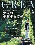 CREA 2016年2月号 大人の少年少女文学
