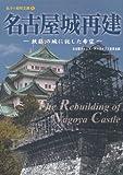 名古屋城再建―鉄筋の城に託した希望 (名タイ昭和文庫1) (名タイ昭和文庫 1)