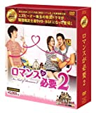 ロマンスが必要2 <韓流10周年特別企画DVD-BOX>(6枚組+特典ディスク)【期間限定生産】