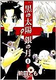 黒の太陽 銀の月 (1) (ウィングス・コミックス)