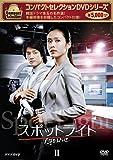 コンパクトセレクション スポットライト DVD‐BOXII -