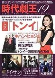 韓国ドラマ 時代劇王 19