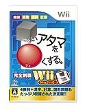 echange, troc Shikakui Atama wo Marukusuru Wii[Import Japonais]