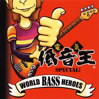 World BASS Heroes 〜電気低音王special!〜