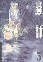蟲師(5): 5