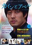 韓国ドラマ公式ガイドブック「カインとアベル」下巻