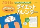 つけるだけでやせる! 2011年ダイエットカレンダー—お風呂ダイエット!耐水ミニポスターつき