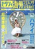 軽井沢結婚式