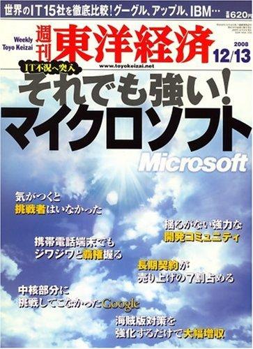 週刊 東洋経済 2008年 12/13号 [雑誌]