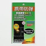 携帯防弾 Xperia SO-04E用 保護フィルム【硬度9H】