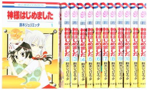 神様はじめました コミック 1-12巻 セット (花とゆめCOMICS)