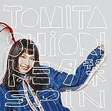 恋な歌-トミタ栞