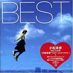 Best: Once More [Import]