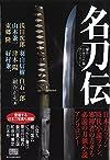 名刀伝 (ハルキ文庫 ほ 3-3 時代小説文庫)