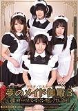 夢のメイド御殿3 大沢佑香 日高ゆりあ 辻さき つぼみ MOODYZ ムーディーズ [DVD]