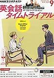 NHKラジオ 英会話タイムトライアル 2015年 09 月号 [雑誌]