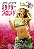 ジェシカ・シンプソンのミリタリー・ブロンド [DVD]