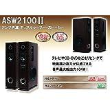 fuze(フューズ) アンプ内蔵 2.1ch デュアルウーファースピーカー ASW2100Ⅱ